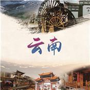 【12月】青岛出发到〓云南昆明大理丽江玉龙雪山香格里拉虎跳峡西双版纳野象谷总汇