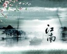苏杭西塘扬州乌镇南京杭州普陀山蒙山沂水赤山天上王城蓬莱崂山