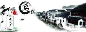 【5月】苏州定园、杭州西湖、西塘、乌镇大四日游