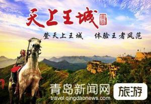 【7月】萤光湖、沂水地下大峡谷、天上王城 纯玩二日游