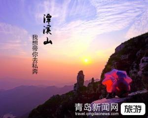 【7月】潭溪山冰瀑   周村古城  琉璃文化园纯玩二日游