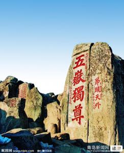 【8月】25:青岛、蓬莱、威海、泰山、曲阜、济南六日游