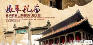 【8月】16:泰山、曲阜、皮影戏、封禅大典三日游(不加不购)