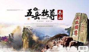 【8月】14:泰山、曲阜三日游(不加不购)