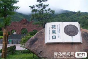 【11月】【经典常规】连云港花果山、云龙涧两日游
