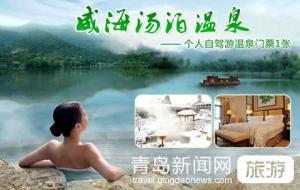 【11月】威海汤泊温泉+墩角天鹅湖+海草房二日游