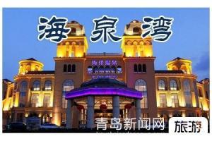 【11月】海洋温泉+海泉湾皇冠假日酒店轻奢二日游