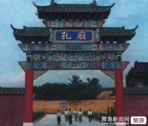 【春节】曲阜三孔、尼山圣境二日游
