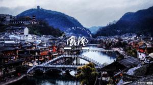 【9月】湘西梦玻璃桥张家界宝峰湖芙蓉镇凤凰/深度纯玩一价全含超五星豪华5日游