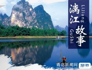 12月烟雨•桂林全景大漓江、世外桃源、银子岩、古东瀑布、訾州•象山双飞五六日游