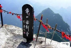 【7月】【撒欢旅行季】西安、明城墙、西安博物院、兵马俑、西岳华山卧飞五日游