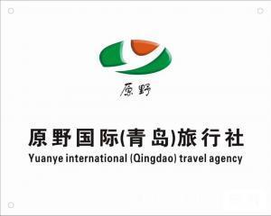 10月青岛出发到成都 九寨沟·黄龙·都江堰·卧龙中华大熊猫苑双飞6日游